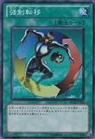 強制転移 【SR】 BE02-JP156-SR [遊戯王カード]《ビギナーズエディション2(新テキスト)》