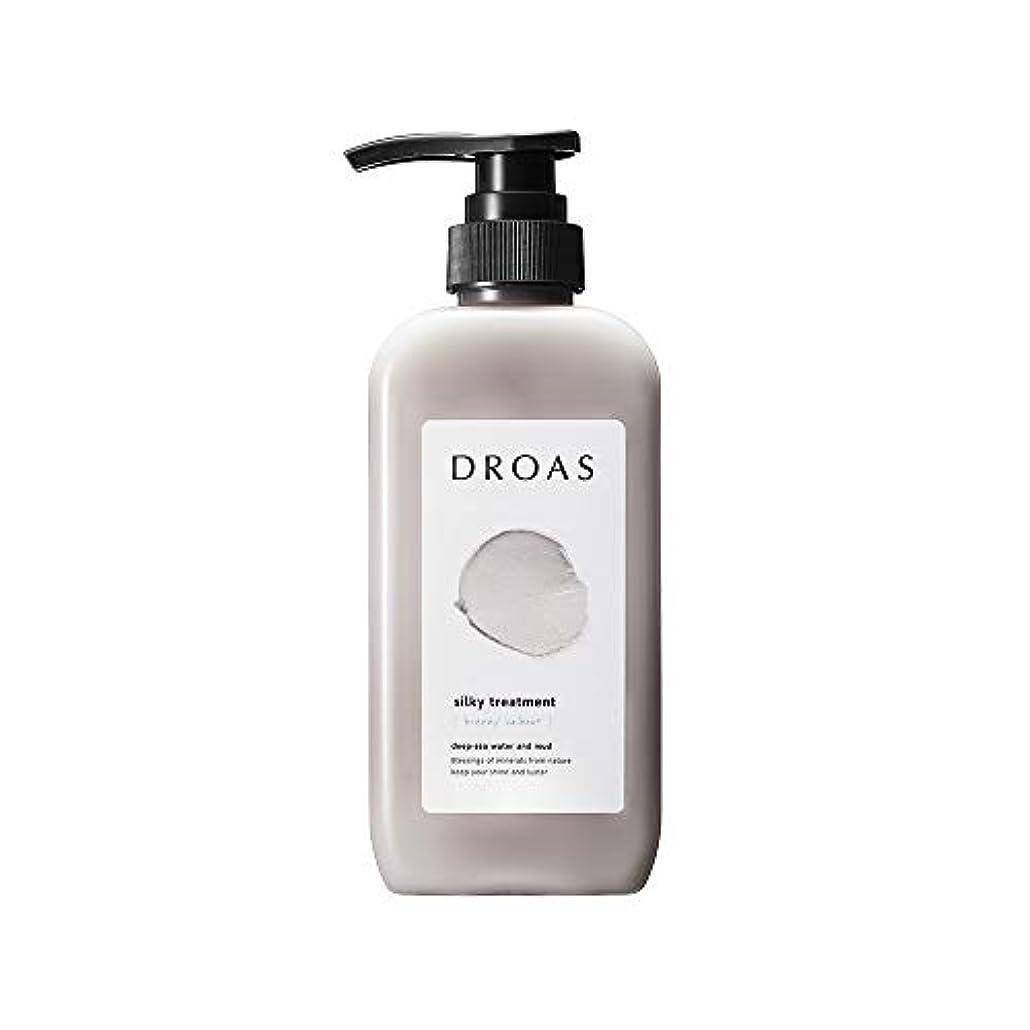 著者命題怪物DROAS ドロアス シルキートリートメント 400g ブリージーサボンの香り