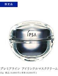 【IPSA(イプサ)】プレミアライン アイリンクルマスククリーム_15g
