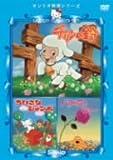 チリンの鈴/ちいさなジャンボ/バラの花とジョー