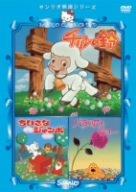 チリンの鈴/ちいさなジャンボ/バラの花とジョー [DVD]の詳細を見る