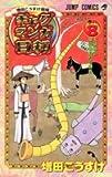 ギャグマンガ日和 巻の8―増田こうすけ劇場 (ジャンプコミックス)