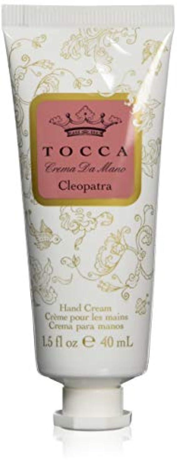 ベーリング海峡洪水バイパストッカ(TOCCA) ハンドクリーム クレオパトラの香り 40mL (手指用保湿 グレープフルーツとキューカンバーのフレッシュな香り)
