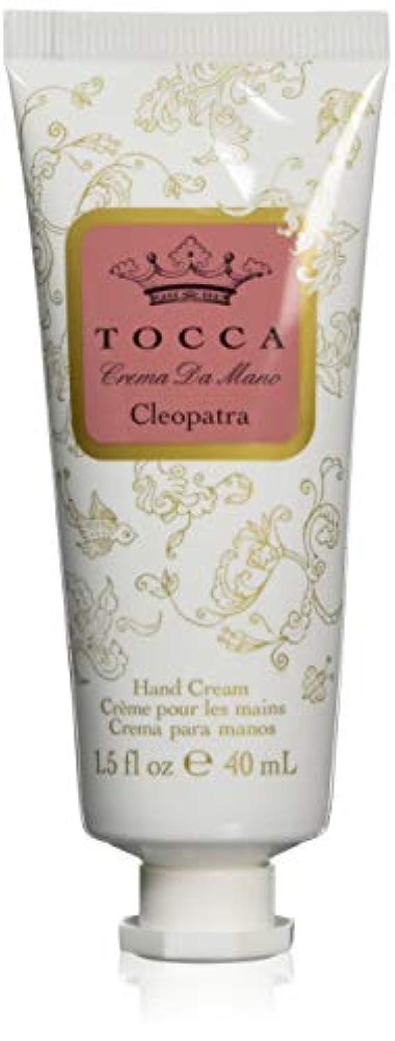 雇うのヒープ構造的トッカ(TOCCA) ハンドクリーム クレオパトラの香り 40mL (手指用保湿 グレープフルーツとキューカンバーのフレッシュな香り)