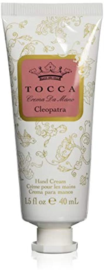 地図無秩序衛星トッカ(TOCCA) ハンドクリーム クレオパトラの香り 40mL (手指用保湿 グレープフルーツとキューカンバーのフレッシュな香り)