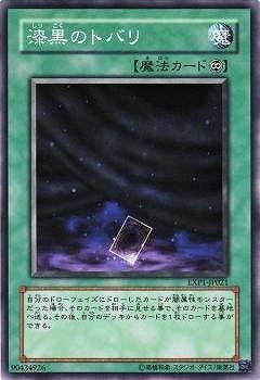 遊戯王/第6期/EXP1-JP021 漆黒のトバリ