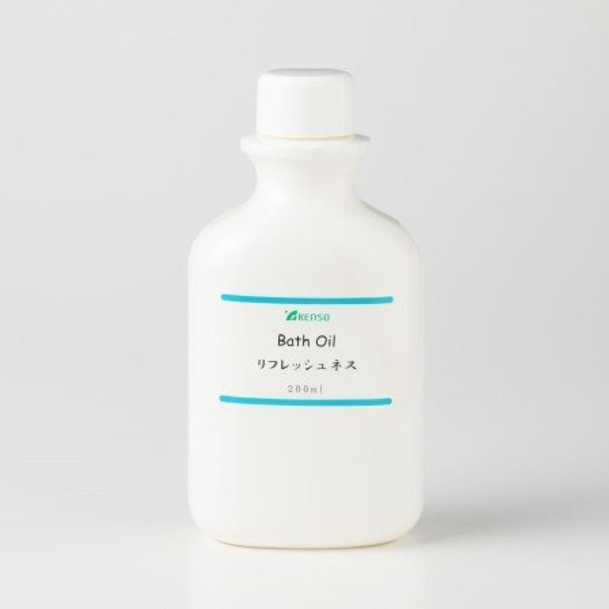 フィットネス肺炎農学ケンソー バスオイル リフレッシュネス 200ml