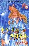 もう一人のマリオネット 7 (フラワーコミックス)