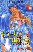 もう一人のマリオネット 7 (フラワーコミックス)の詳細を見る