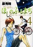 ほしのふるまち 4 (ヤングサンデーコミックス)
