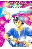 竜王の魂〈1〉暁の竜公子 (講談社X文庫―ホワイトハート)