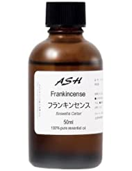 ASH フランキンセンス エッセンシャルオイル 50ml AEAJ表示基準適合認定精油