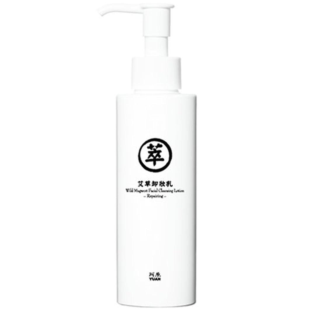 カカドゥスプリット吸収剤ユアン(YUAN)ヨモギクレンジングミルク 150ml(阿原 ユアンソープ 台湾コスメ)