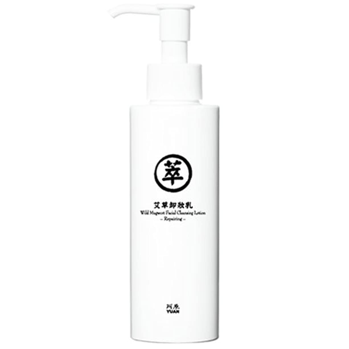 パニック所持中にユアン(YUAN)ヨモギクレンジングミルク 150ml(阿原 ユアンソープ 台湾コスメ)