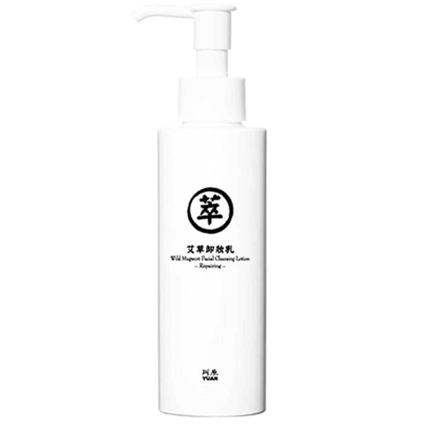 浸したバルコニーエレベーターユアン(YUAN)ヨモギクレンジングミルク 150ml(阿原 ユアンソープ 台湾コスメ)