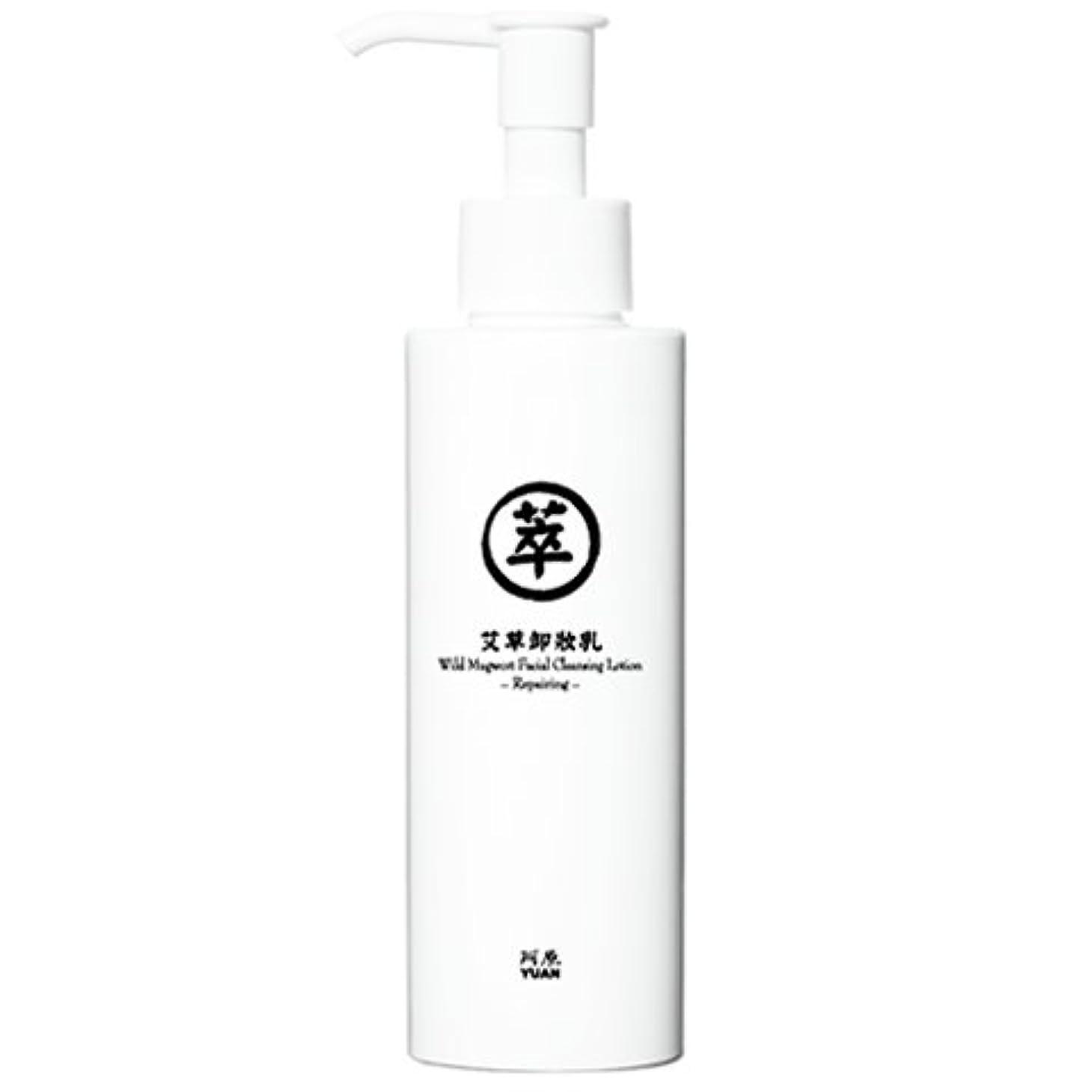精緻化コインビジターユアン(YUAN)ヨモギクレンジングミルク 150ml(阿原 ユアンソープ 台湾コスメ)