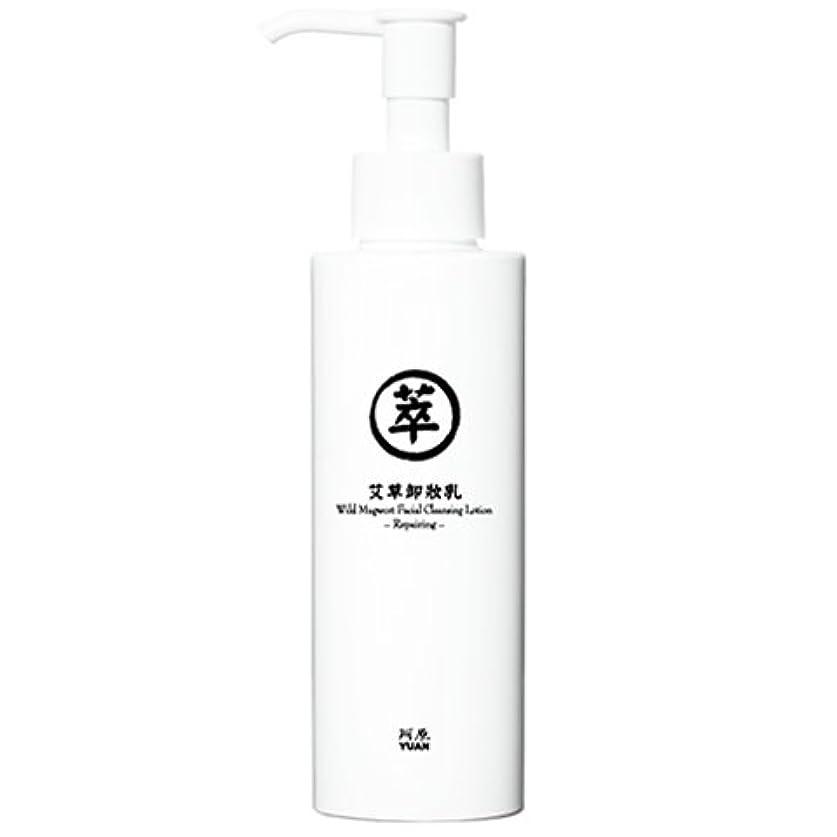 研究不格好古くなったユアン(YUAN)ヨモギクレンジングミルク 150ml(阿原 ユアンソープ 台湾コスメ)