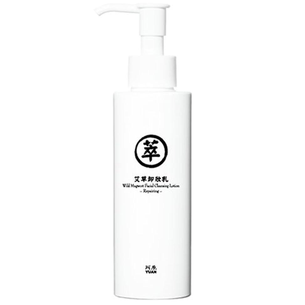 誘う画面癒すユアン(YUAN)ヨモギクレンジングミルク 150ml(阿原 ユアンソープ 台湾コスメ)