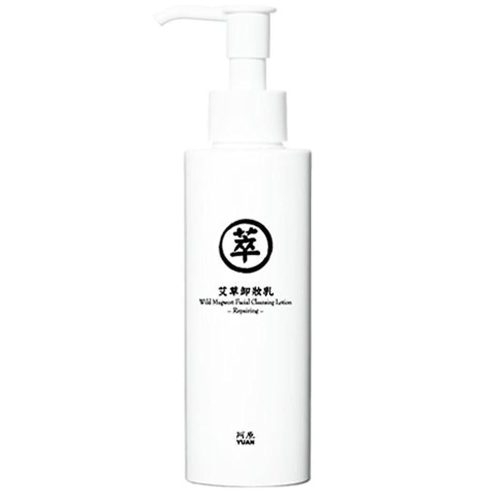 観客仮説砲兵ユアン(YUAN)ヨモギクレンジングミルク 150ml(阿原 ユアンソープ 台湾コスメ)