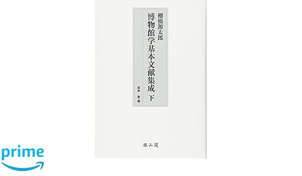 棚橋源太郎