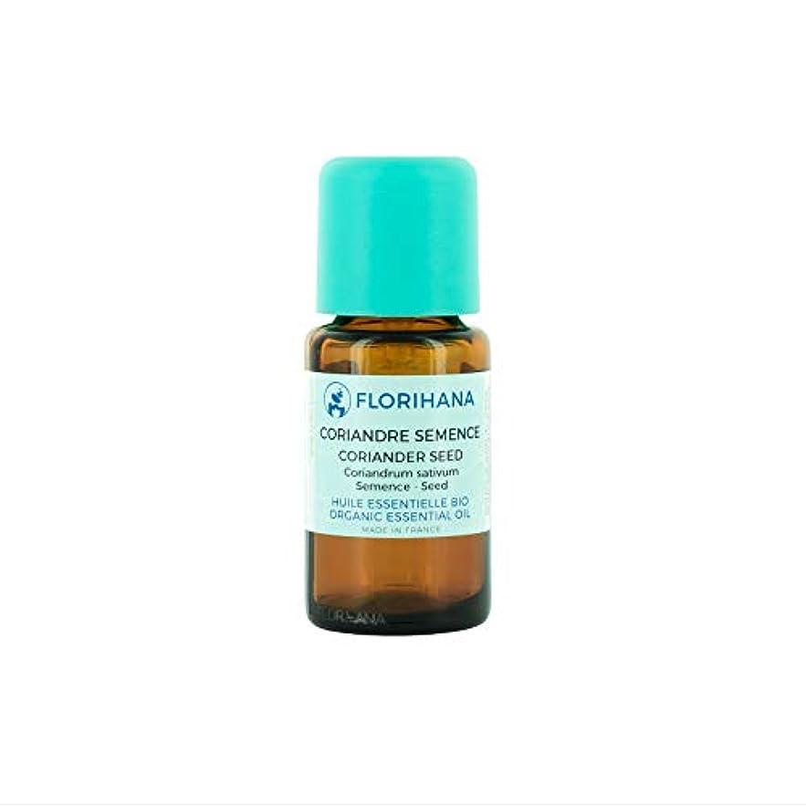 非行近代化する再現するオーガニック エッセンシャルオイル コリアンダーシード 5g(5.7ml)