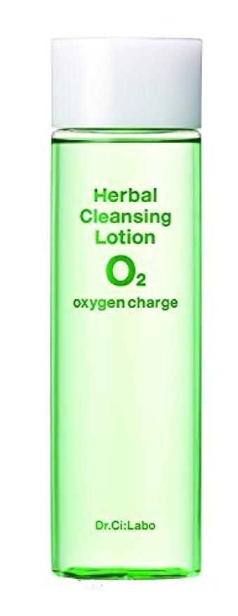 石膏フォーラム衝撃ドクターシーラボ ハーバルクレンジングローションO2 拭き取りタイプ化粧水 150ml メイク落とし