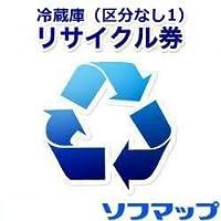 【ソフマップ専用】冷蔵庫・フリーザー リサイクル券 (区分なし1) ※本体購入時冷蔵庫リサイクルを希望される場合