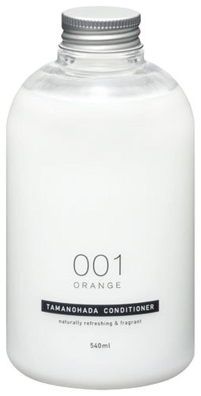 汚染ビルマもしタマノハダ コンディショナー 001 オレンジ 540ml