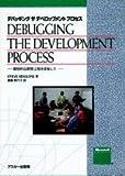 デバッギング ザ デベロップメント プロセス―理想的な開発工程を目指して (マイクロソフトプレスシリーズ)
