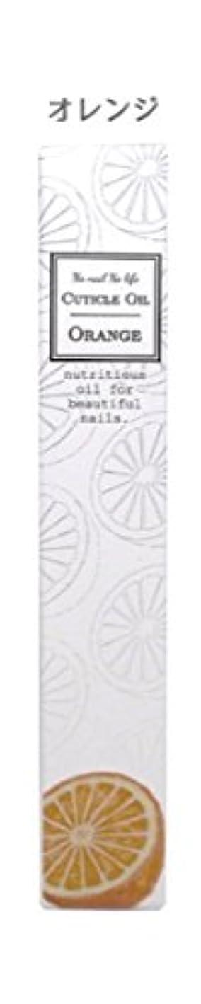 乳白色再集計バブルキューティクルオイル【オレンジ】ペンタイプで携帯にも便利!
