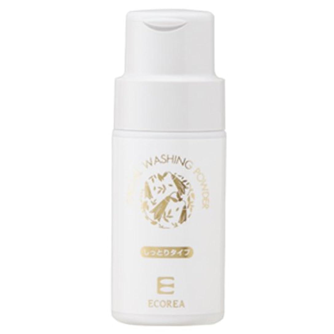 ライオン予防接種活力エコーレア 洗顔パウダー しっとりタイプ