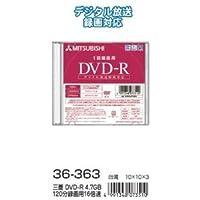 三菱 DVD-R 4.7GB120分録画用16倍速 36-363 〔10個セット〕