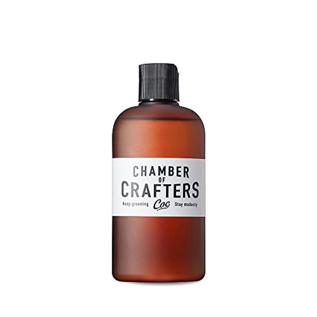 葉っぱ精神苦悩CHAMBER OF CRAFTERS チェンバーオブクラフターズ スキンローション 化粧水 180mL