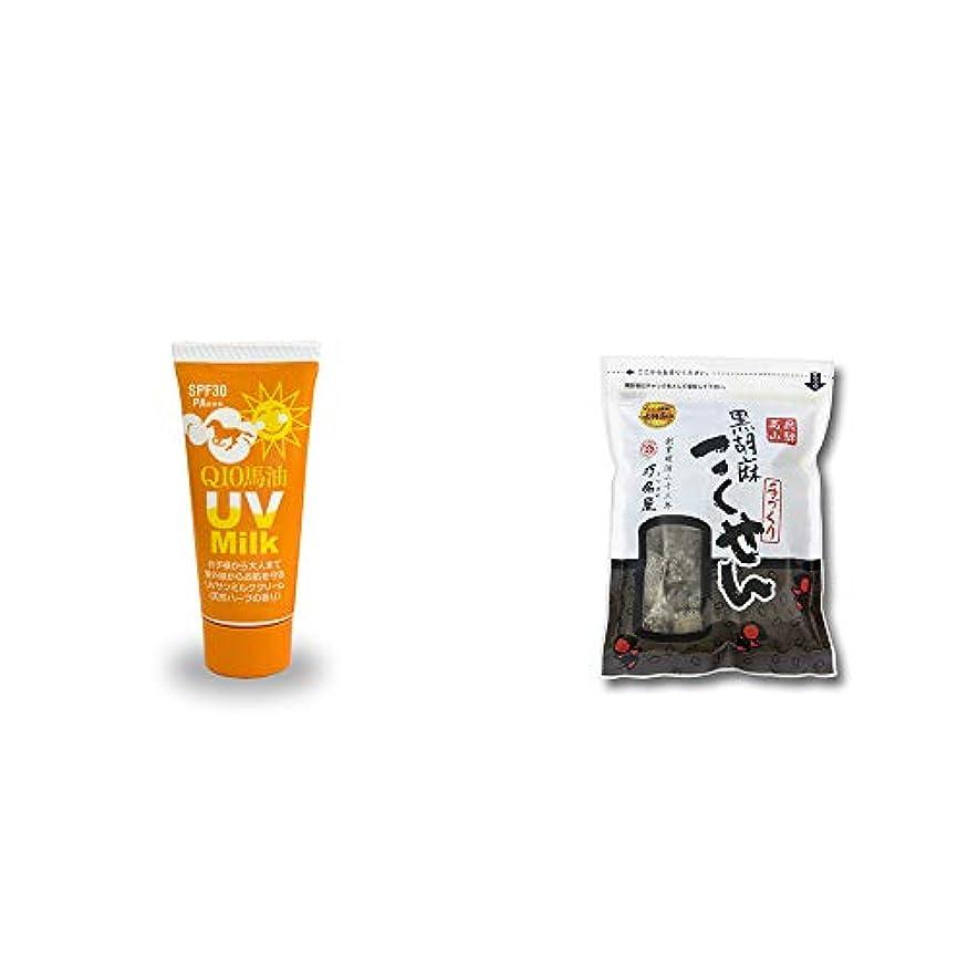 バッテリー学習伝統[2点セット] 炭黒泉 Q10馬油 UVサンミルク[天然ハーブ](40g)?飛騨 打保屋 駄菓子 げんこつきなこ(250g)