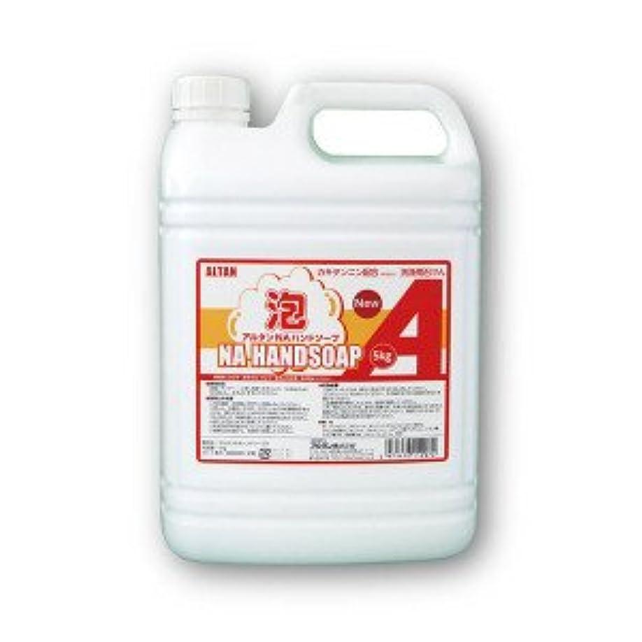 レンダリングポイント天井【リニューアル】アルタンNAハンドソープ 柿渋配合の手洗いせっけん 5kg