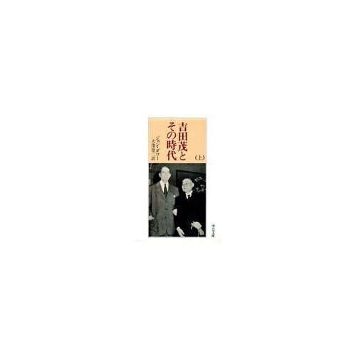 吉田茂とその時代〈下〉 (中公文庫)の詳細を見る