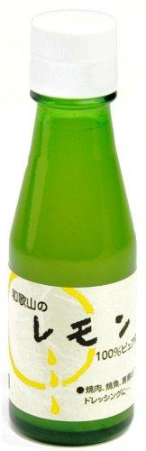 100%ピュア果汁 レモン 100ml ×15本