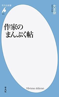 作家のまんぷく帖 (平凡社新書 876)
