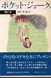 ポケット・ジョーク (2) 男と女 (角川文庫)