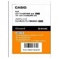 カシオ 電子辞書 エクスワード 追加コンテンツ ロワイヤル仏和中辞典 データカード版 XS-OH14MC