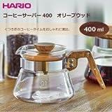 くつろぎのコーヒータイムをおしゃれに演出。 HARIO(ハリオ) コーヒーサーバー400 オリーブウッド VCWN-40-OV [並行輸入品]