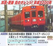 Nゲージ A6090 京成3200形90番台・更新車 ファイアーオレンジ4両セット