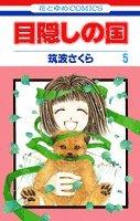 目隠しの国 (5) (花とゆめCOMICS)の詳細を見る