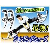 ジャンピングシューズ【スカイランナー/SKY RUNNER】L:70~90kg用 M:50~70kg用