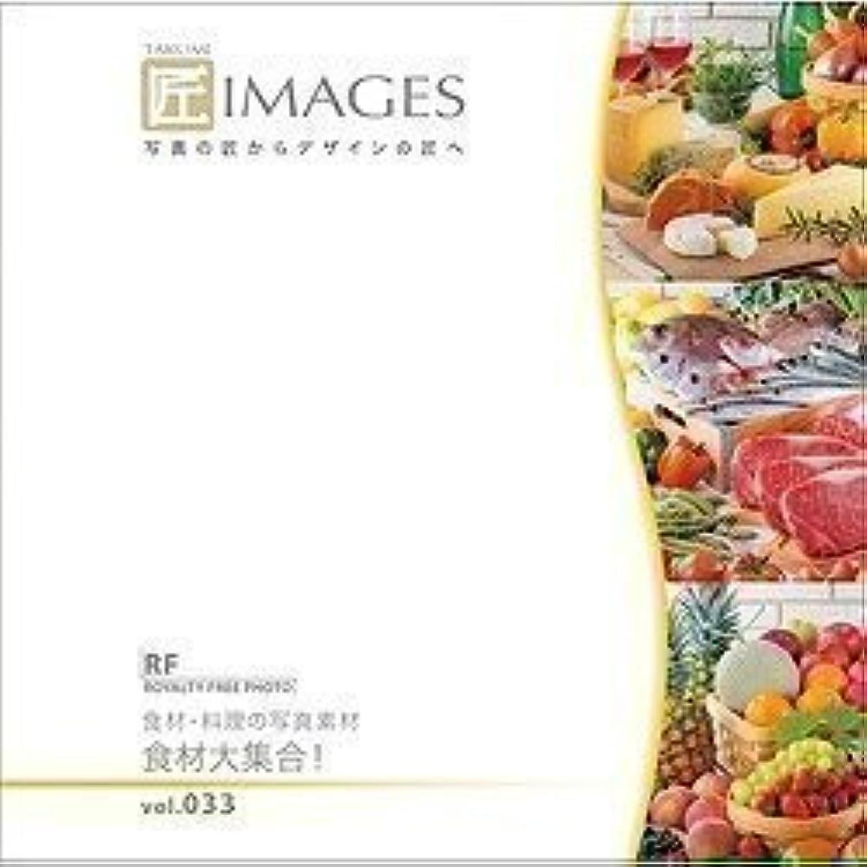 単調な施設賃金匠IMAGES Vol.033 食材?料理の写真素材 食材大集合!