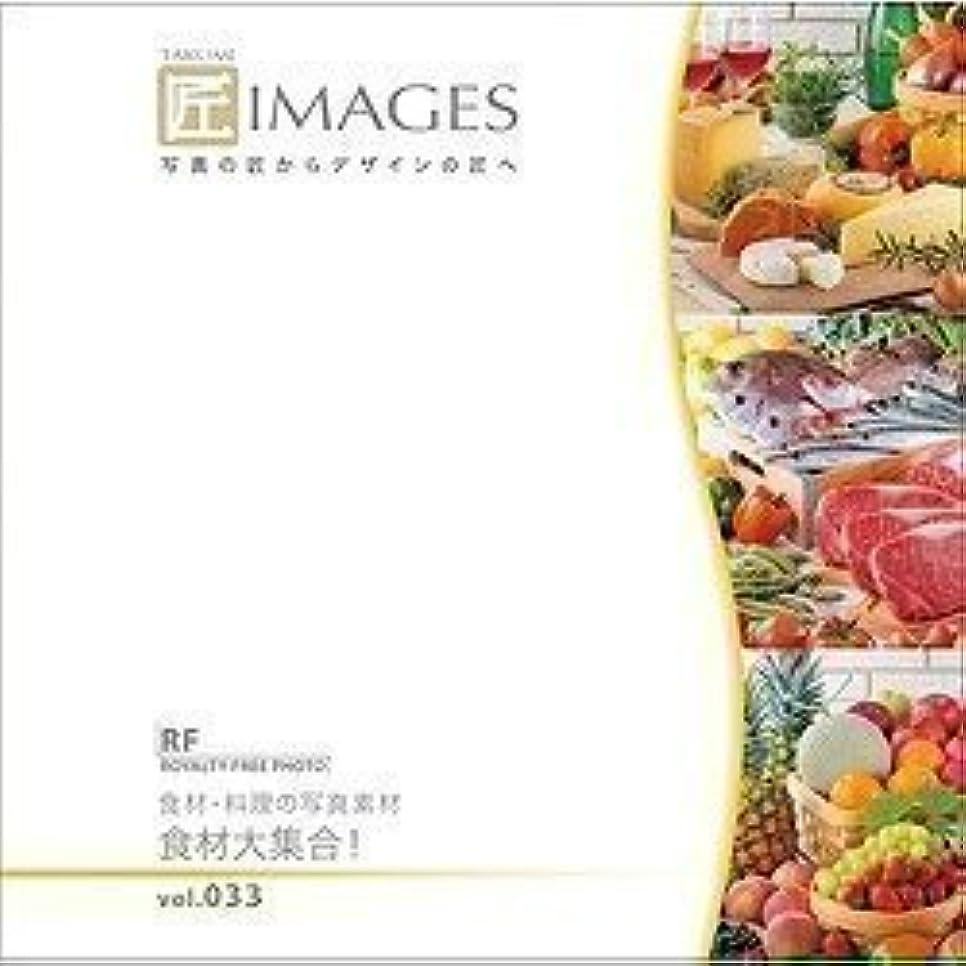 匠IMAGES Vol.033 食材?料理の写真素材 食材大集合!