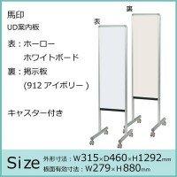 日用品雑貨 便利グッズ UD案内板 ホーローホワイトボード/掲示板(912アイボリー) キャスター付き W315×D460×H1292 Y8HK300C