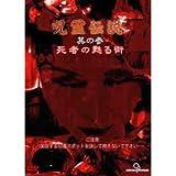 呪霊伝説 Vol.3 死者の甦る街 [DVD]