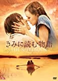 きみに読む物語 スタンダード・エディション [DVD] 画像