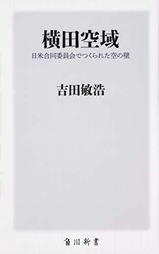 横田空域 日米合同委員会でつくられた空の壁 (角川新書)